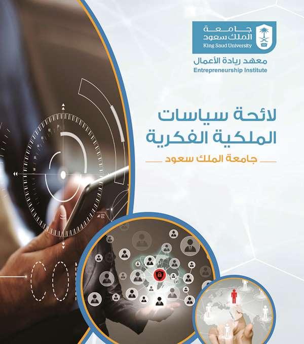 لائحة برنامج الملكية الفكرية وترخيص التقنية